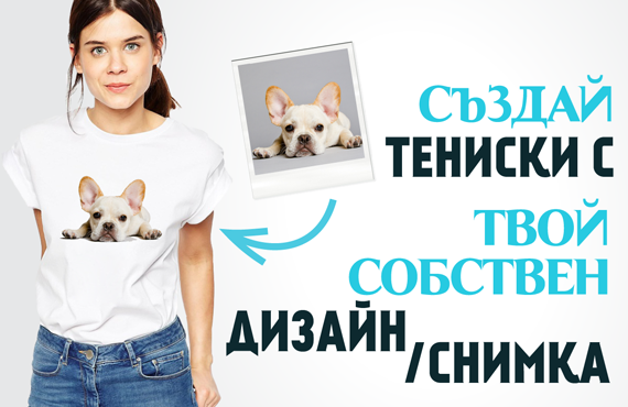 Създай дамска или мъжка тениска / блуза или детско боди със собствен дизайн или снимка!