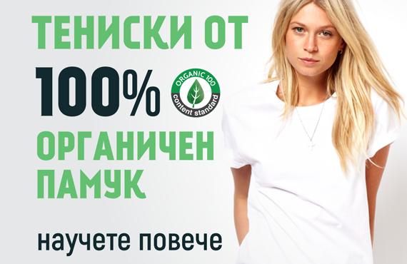 Muse Creativity вече предлага на своите клиенти тениски от 100% органичен памук.