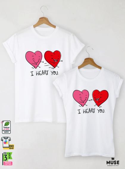 Heart you Тениски за двойки с дизайнерски принт