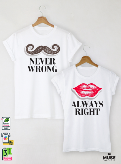 Never vs Always Тениски за двойки с дизайнерски принт