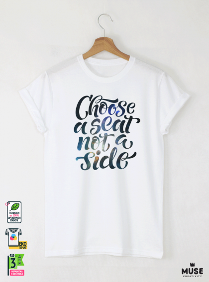 Choose a Seat Мъжка бяла тениска с дизайнерски принт