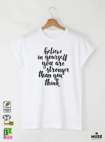 Believe Yourself Мъжка бяла тениска с дизайнерски принт