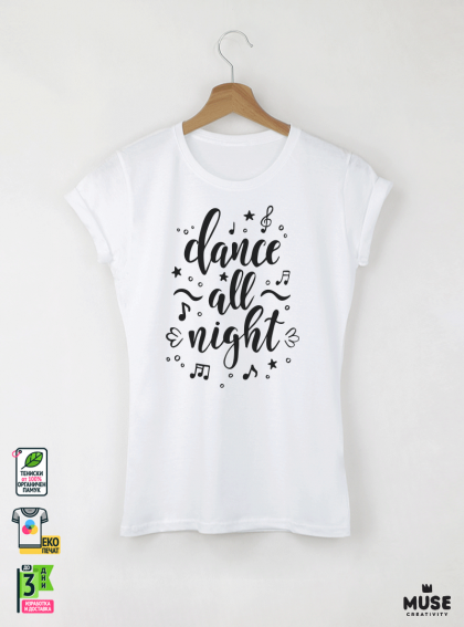 Dance Дамска бяла тениска с дизайнерски принт