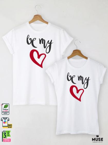 Be my Тениски за двойки с дизайнерски принт